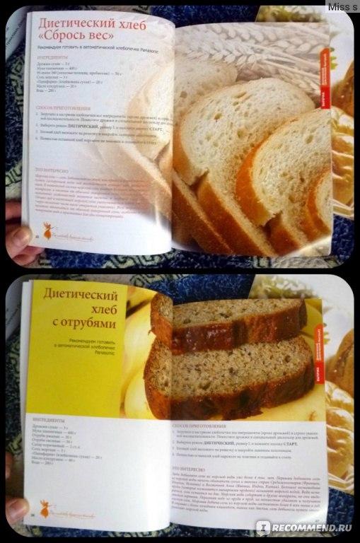 рецепты сладкой выпечки в хлебопечке панасоник