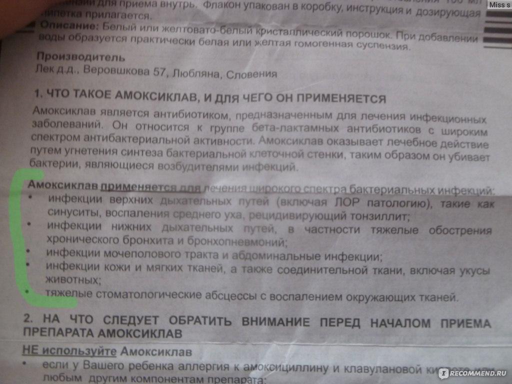 зиннат антибиотик 125 суспензия инструкци