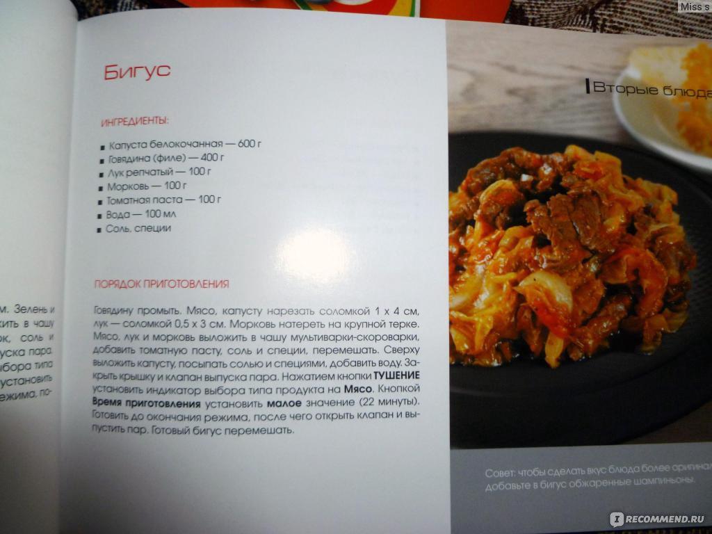 Редмонд мультиварка скороварка м110 рецепты