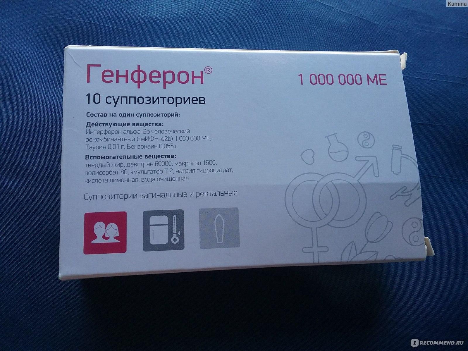 Генферон при простатите форум тмин для лечения простатита