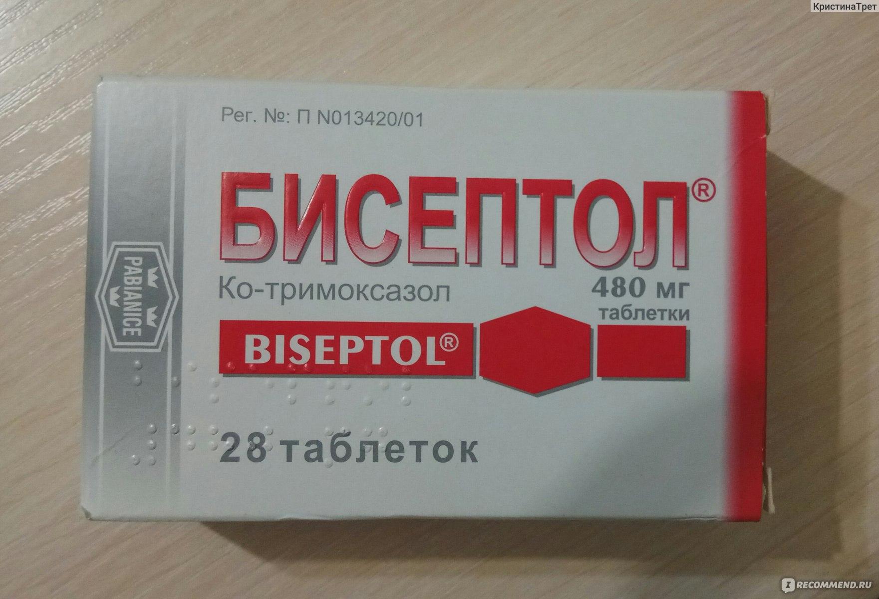 Бисептол лечение простатита инструкция по применению цена отзывы трава скрипун от простатита