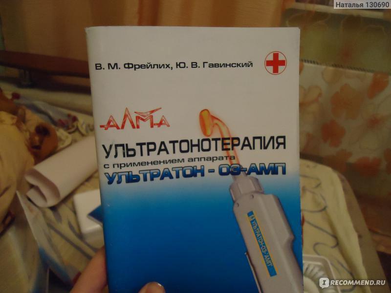 Аппарат для лечения шейного остеохондроза