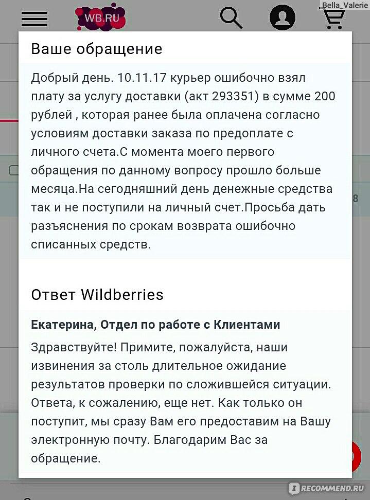 f87169bd8b88 Wildberries.ru - Интернет-магазин модной одежды и обуви - «Правдивый ...