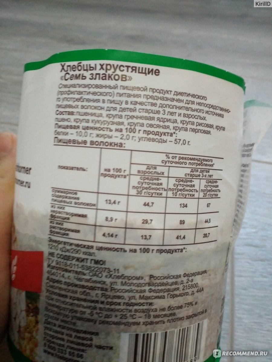Хлебцы Диета Калории. Выбираем хлебцы для похудения: самый полезный состав, лучшие сорта, качественные бренды