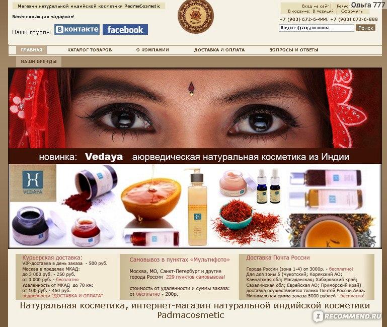 Интернет магазин натуральная недорогая косметика