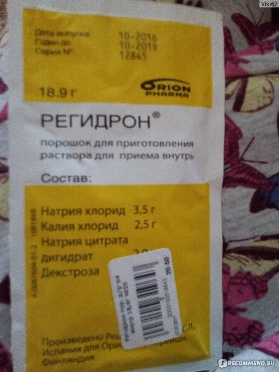 Регидрон как сделать от комаровского 423