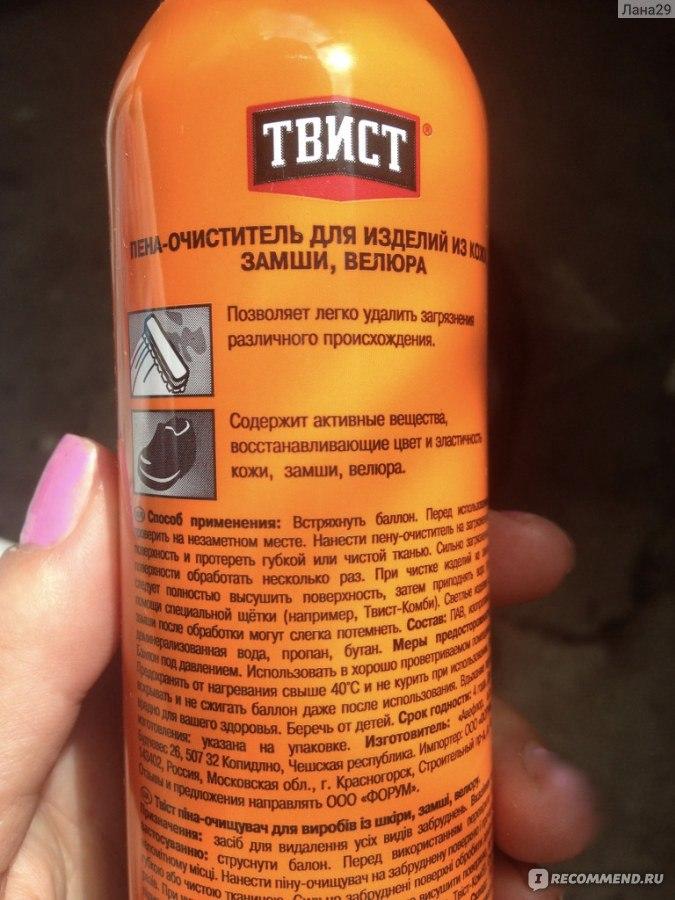 0fc147cf8 Пена-очиститель ТВИСТ для изделий из кожи, замши, велюра - «Как я ...