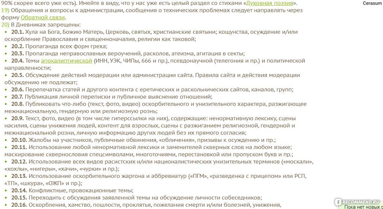 православные знакомства азбука верности