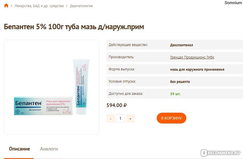 Бережная аптека пермь интернет магазин сделать заказ юридический компания сайт
