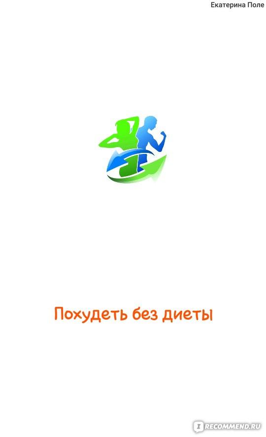 Приложение В Плей Маркете Для Похудения. Худеем Дома для Девушек 1.0.14