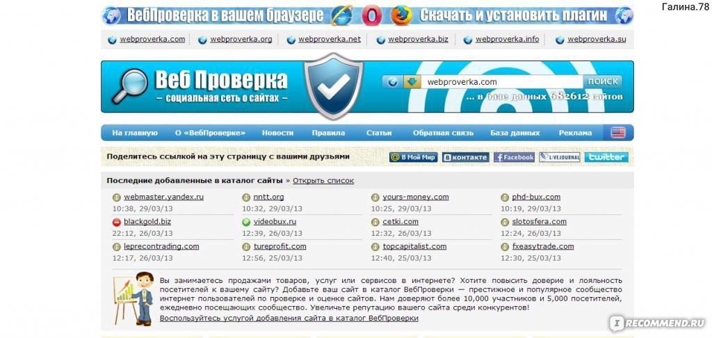 где проверить сайт на мошенничество могут научить