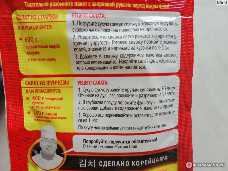 Рецепт как сделать фунчозу