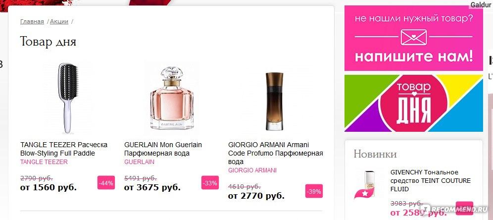 Сайты низких цен косметики