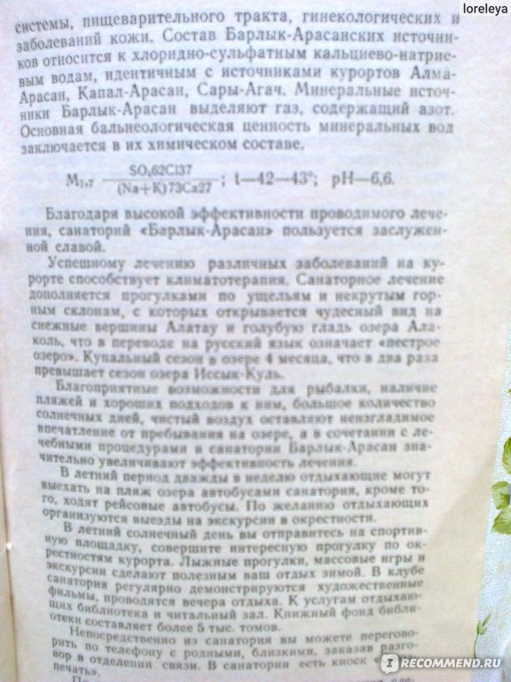 Алаколь псориаз