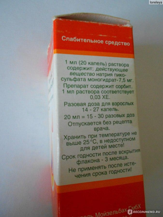 Свечи слабительные для беременных и кормящих мам 29
