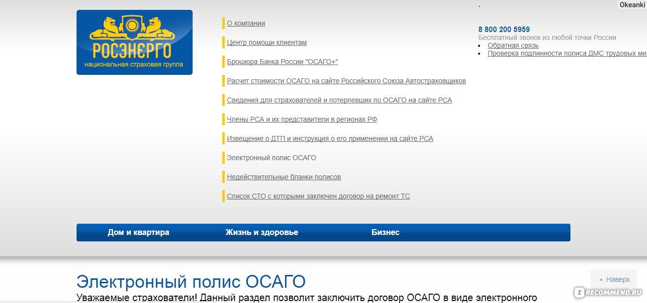 Официальный сайт страховая компания росэнерго в создание сайтов учебная литература