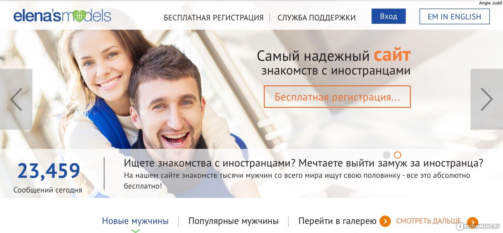Знакомств надёжный иностранцами сайт с