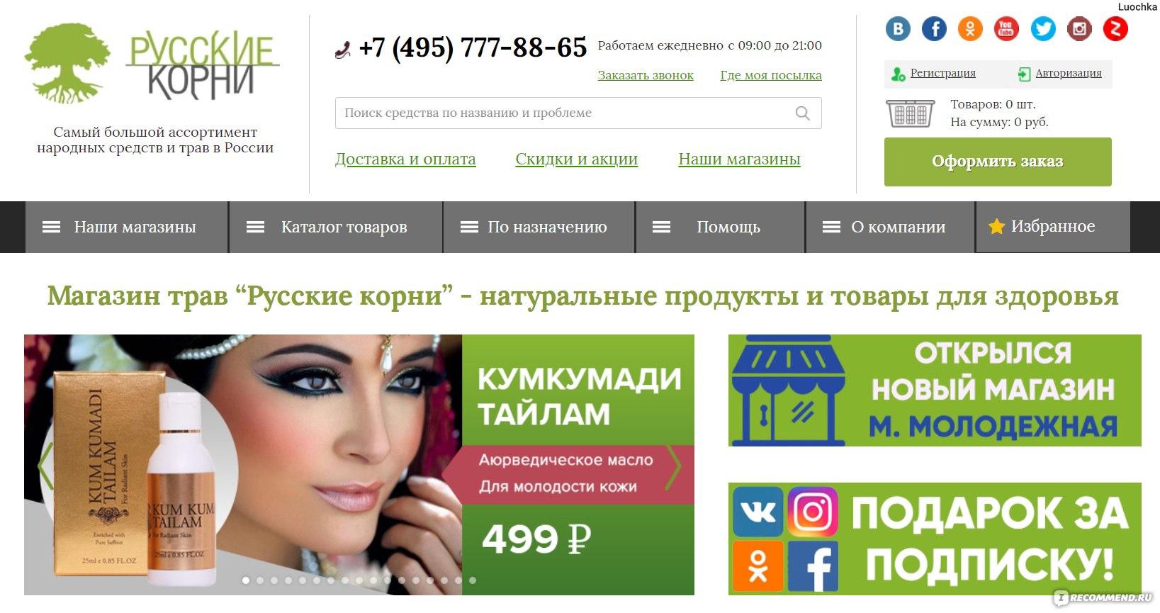 Магазин Русские Корни Официальный Сайт В Москве
