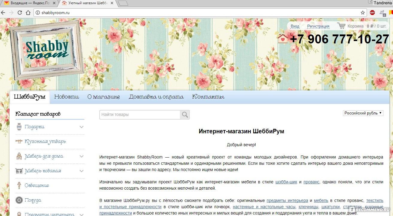 35d77aa65998 Сайт Shabbyroom.ru интернет магазин уютной мебели и аксессуаров для дома  фото