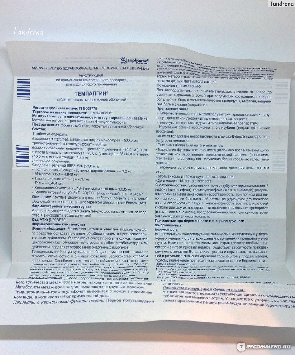Темпалгин: показания к применению, отзывы пациентов