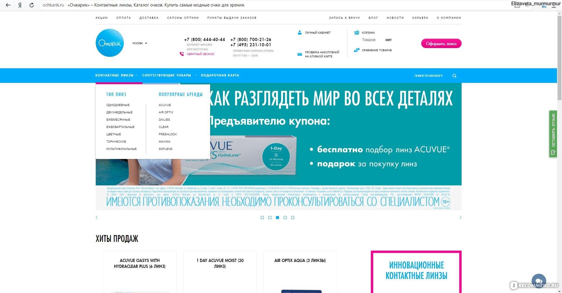 Очкарик Интернет Магазин Контактных Линз Белгород