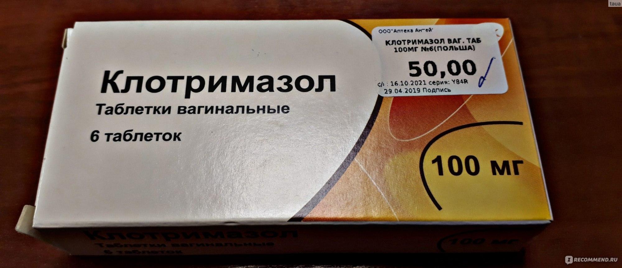 Клотримазол от простатита можно заниматься сексом при лечении простатитом