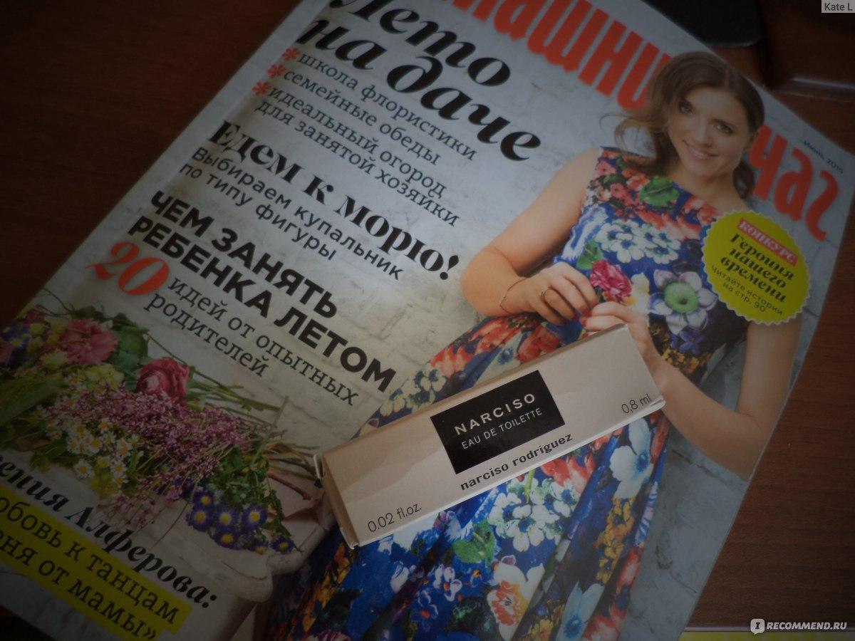 Фото в журнале в подарок