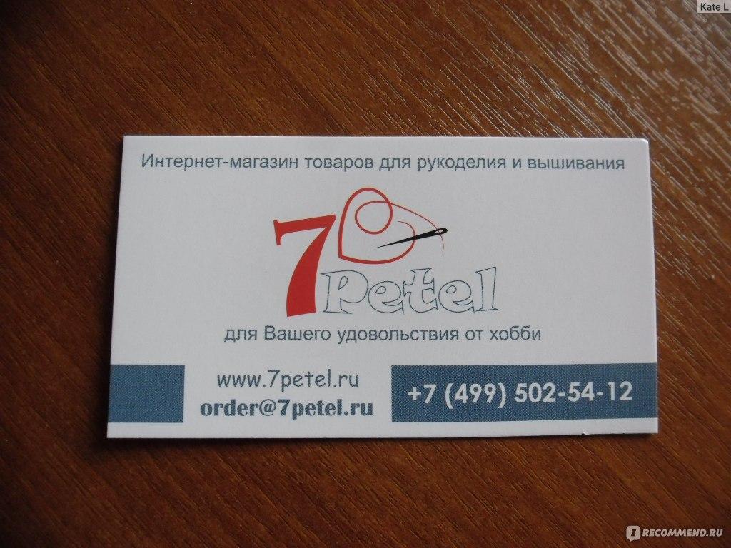 Интернет магазин 7 петель наборы для вышивки