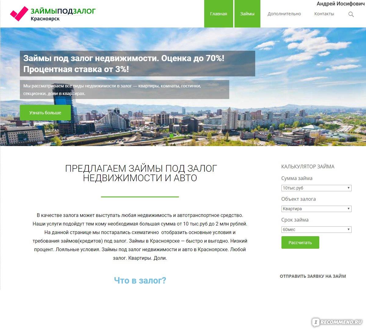 кредит под самый низкий процент в красноярске