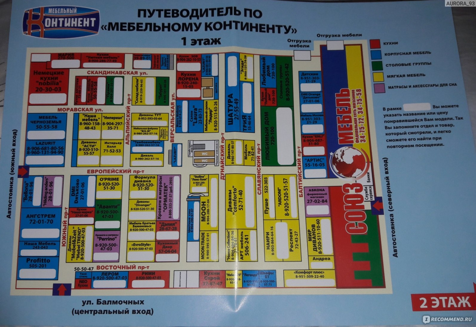Каталог Магазина Континент Липецк