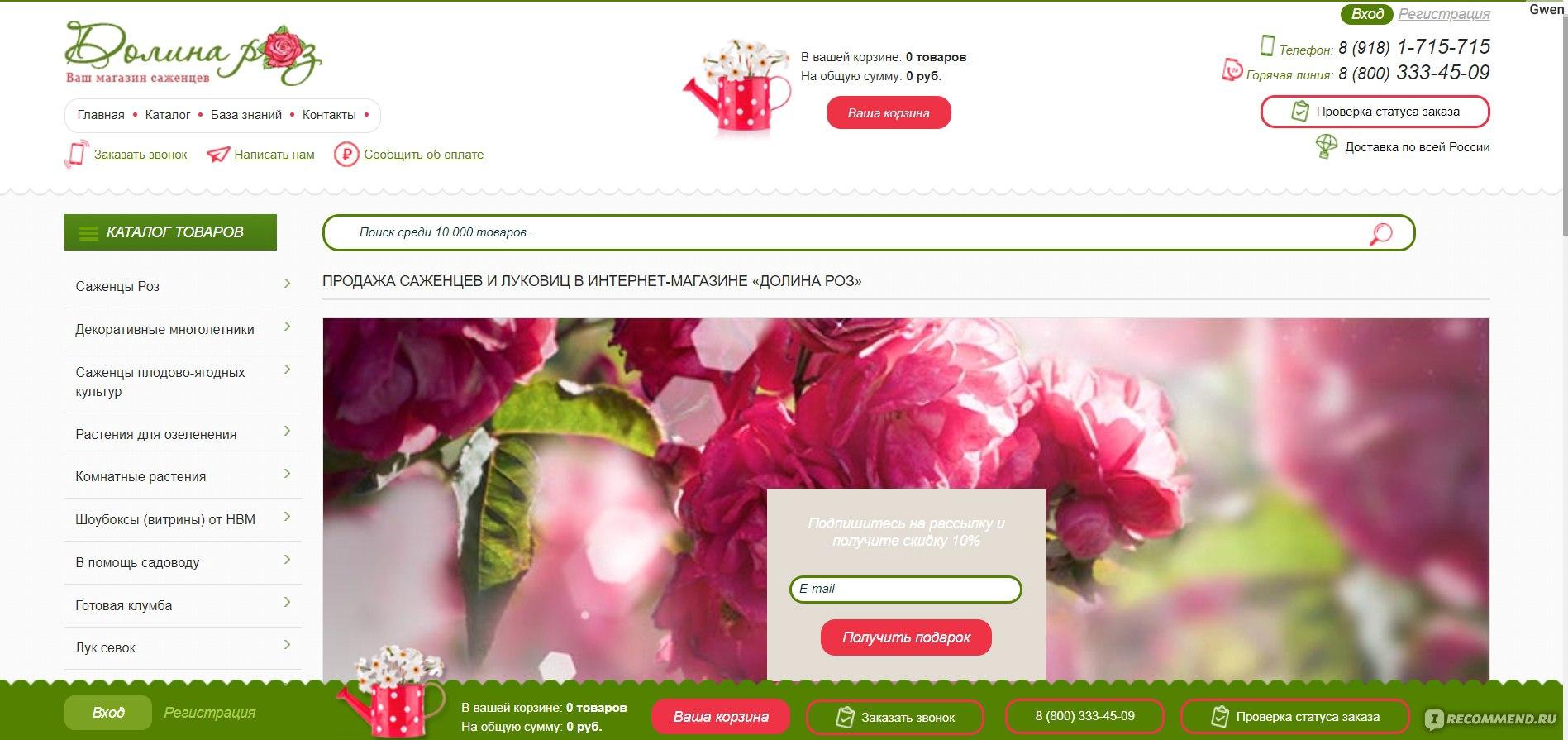Интернет Магазин Саженцы Роз Краснодар
