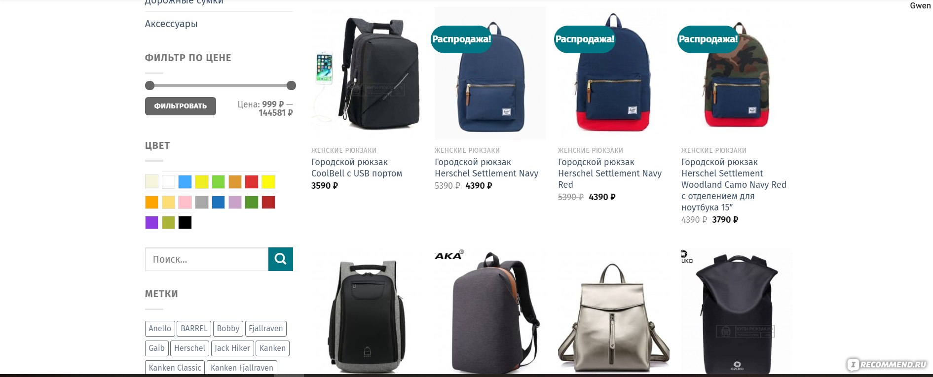 52b4c9a1b74a Сайт Купи - рюкзак. рф - «ღღღ Купи-рюкзак.рф - интернет - магазин ...