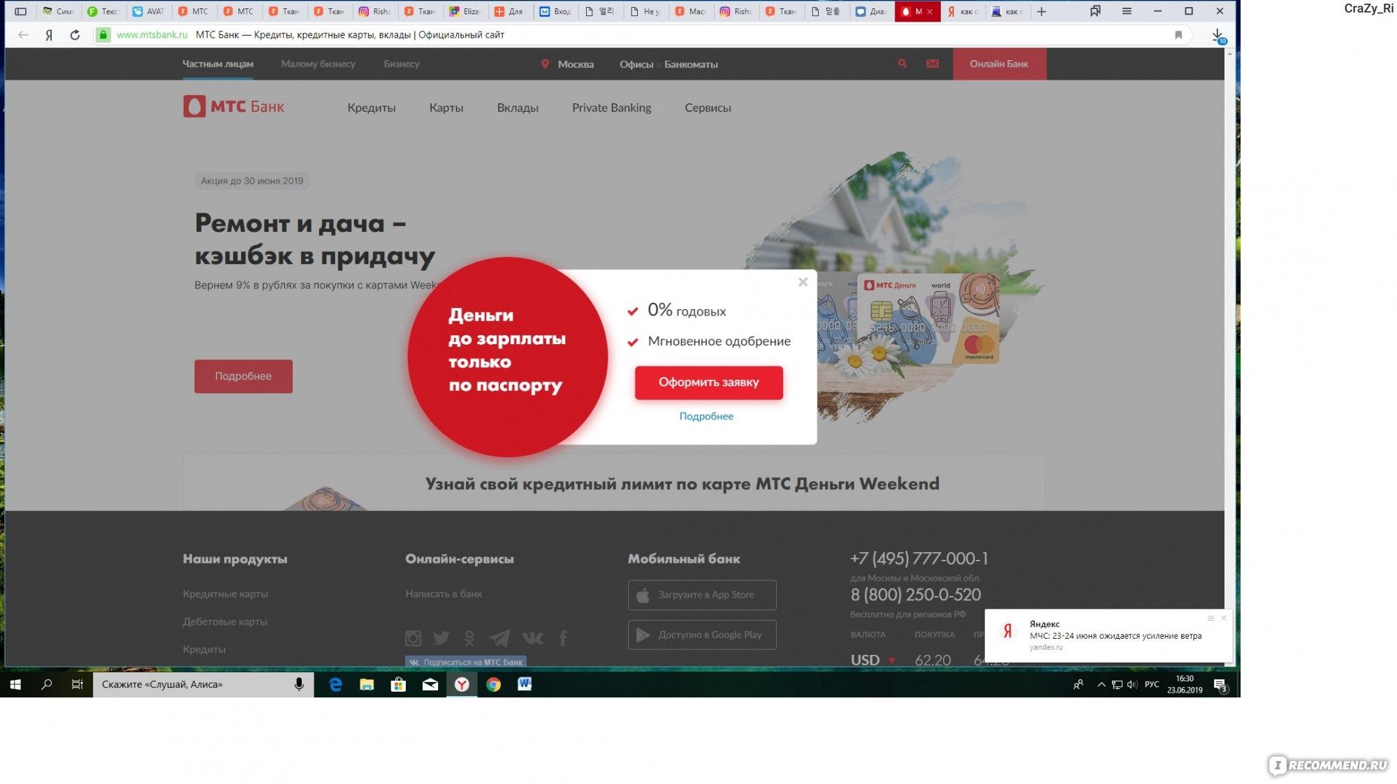 мтс банк онлайн ru