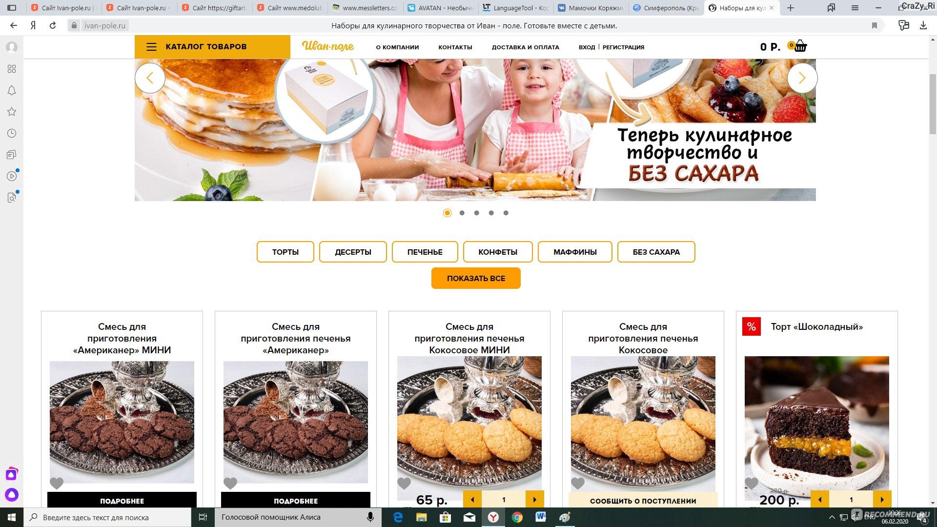 Сайт айван кора косметика где купить в курске