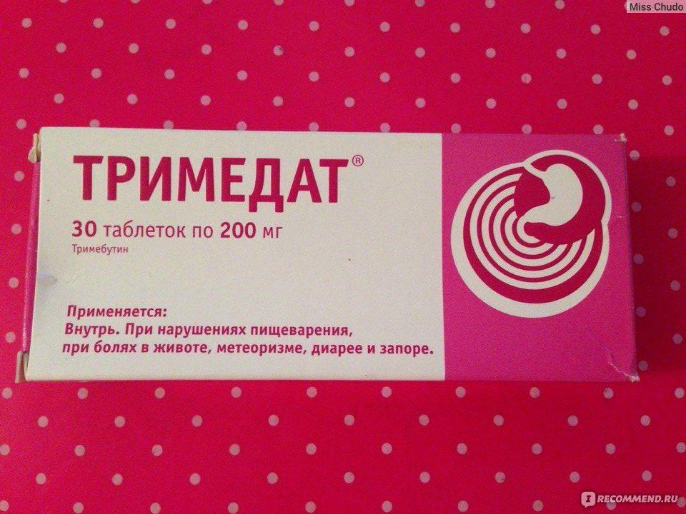 Таблетки при пмс головных болях какие таблетки