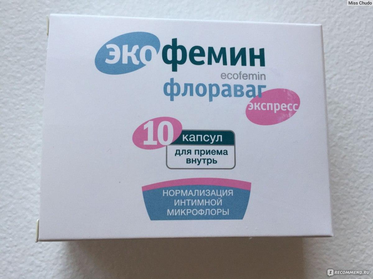 Как улучшить микрофлору в интимной зоне в домашних условиях женщине