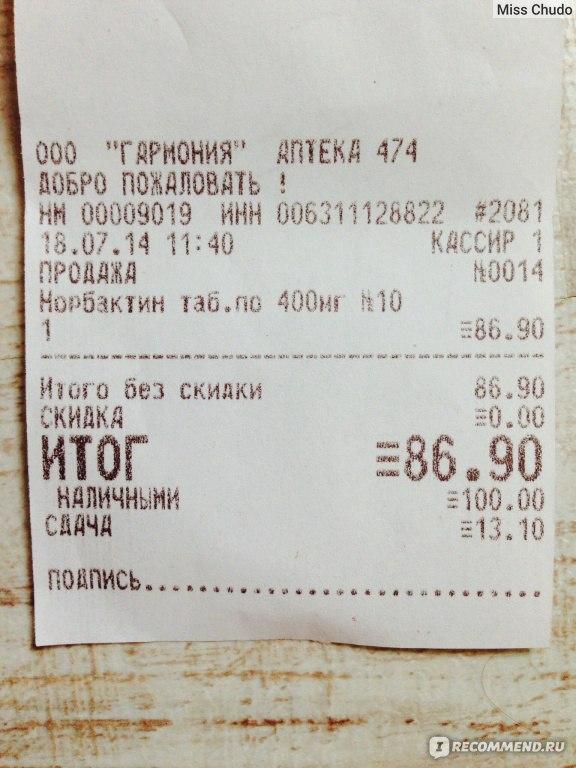 цистит норбактин цена