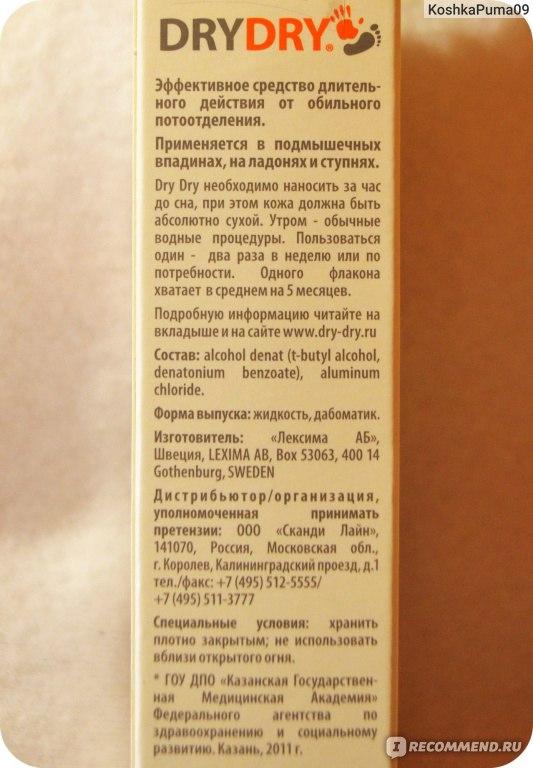 крем драй-драй инструкция - фото 10