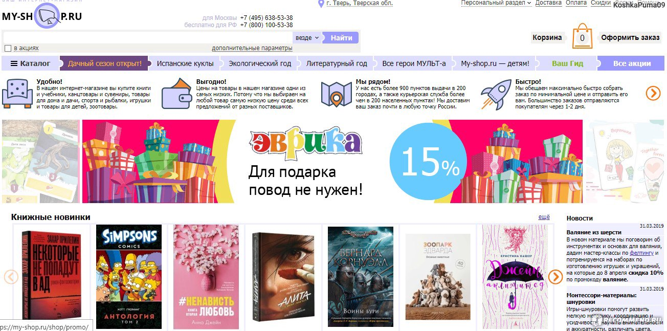 bf3c5f4ecac Ваш интернет-магазин - My-shop.ru - «Не люблю магазины