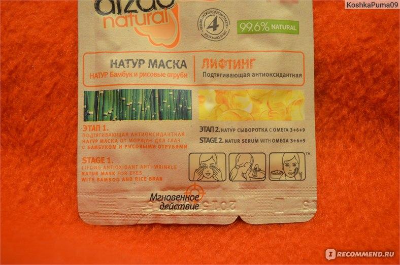 Тканевые маски с бамбуком в