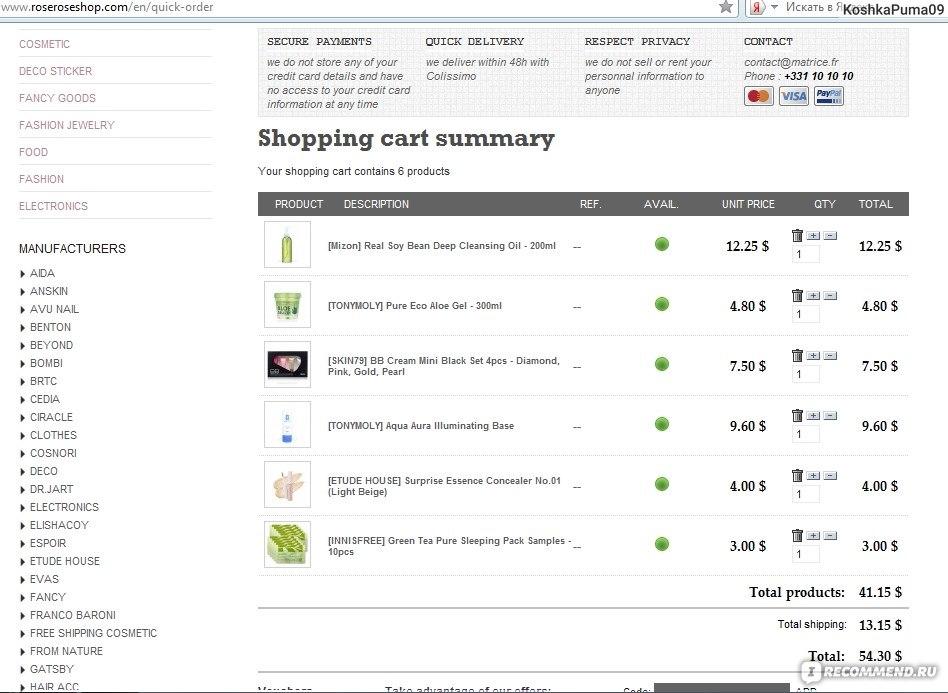 Как сделать чтобы в моем интернет магазине были видны заказы сделать сайт modx revolution