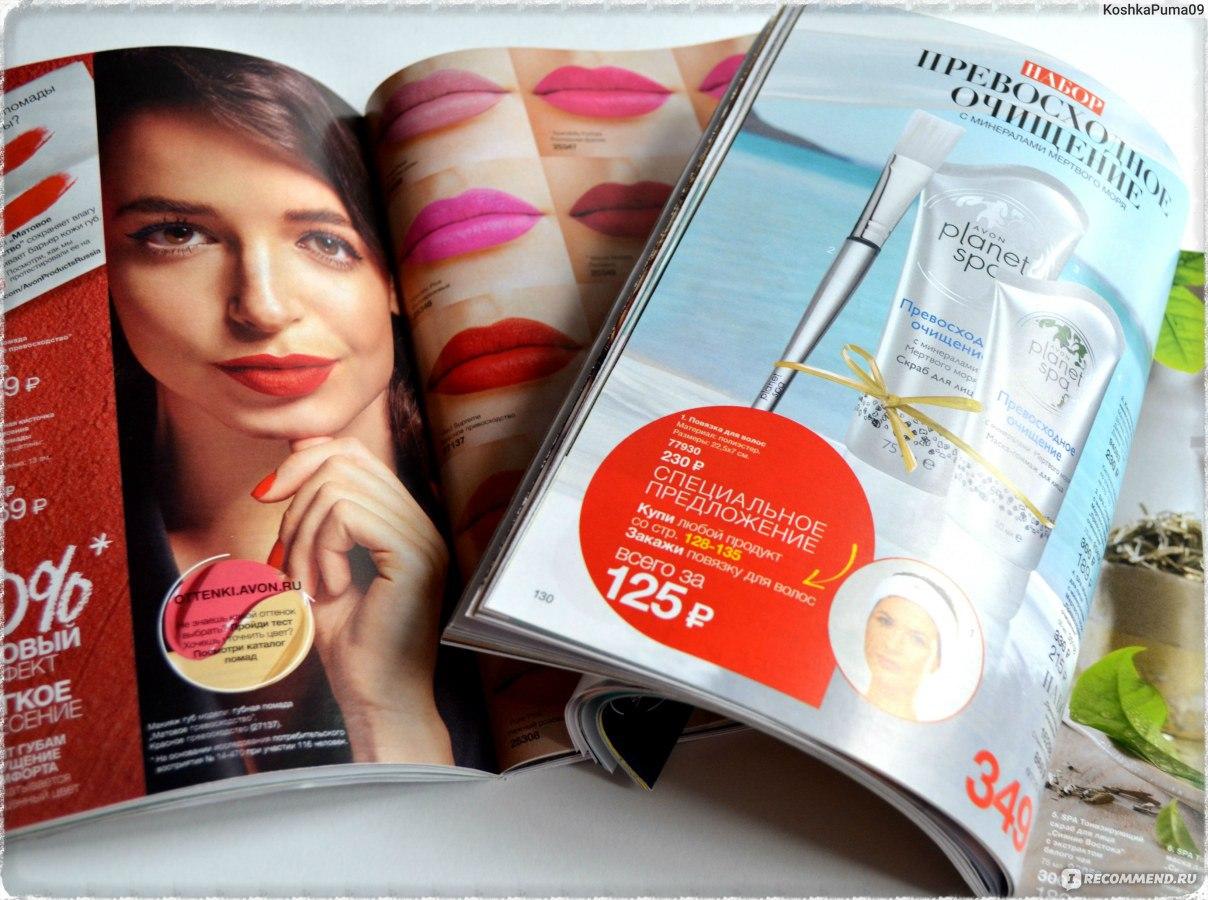 Купить косметику эйвон владимир купить косметику каарал в москве