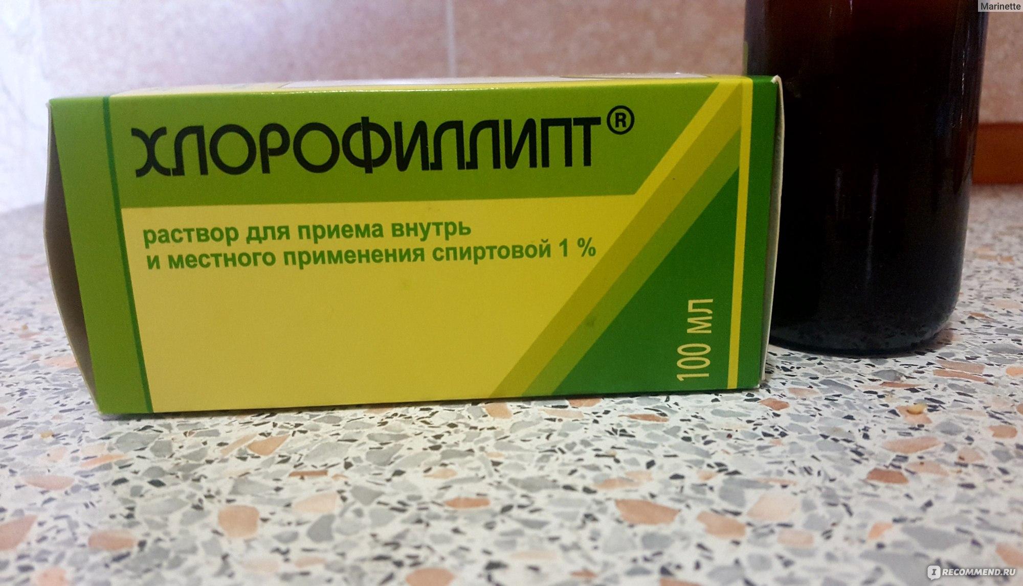 Хлорофиллипт 1% спиртовый р-р фл 100мл ангина заболевания.