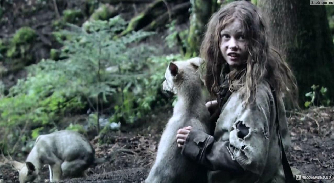 Ты связана со волком