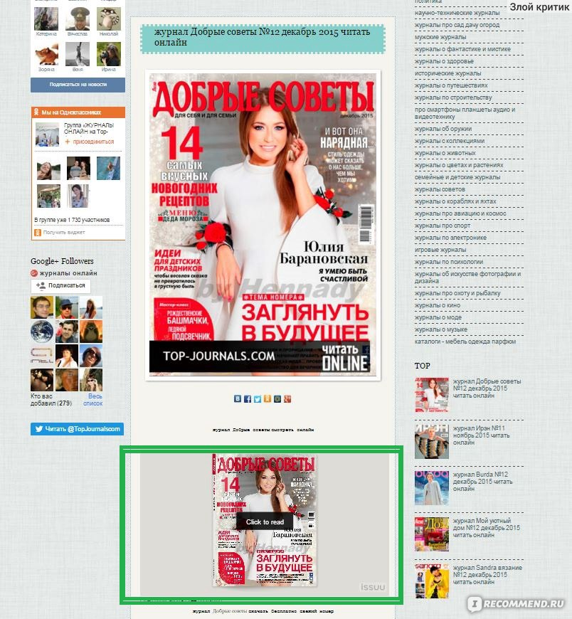 8f1687881af8 Сайт Top-journals.com - «Подробная инструкция, как скачать журнал с ...