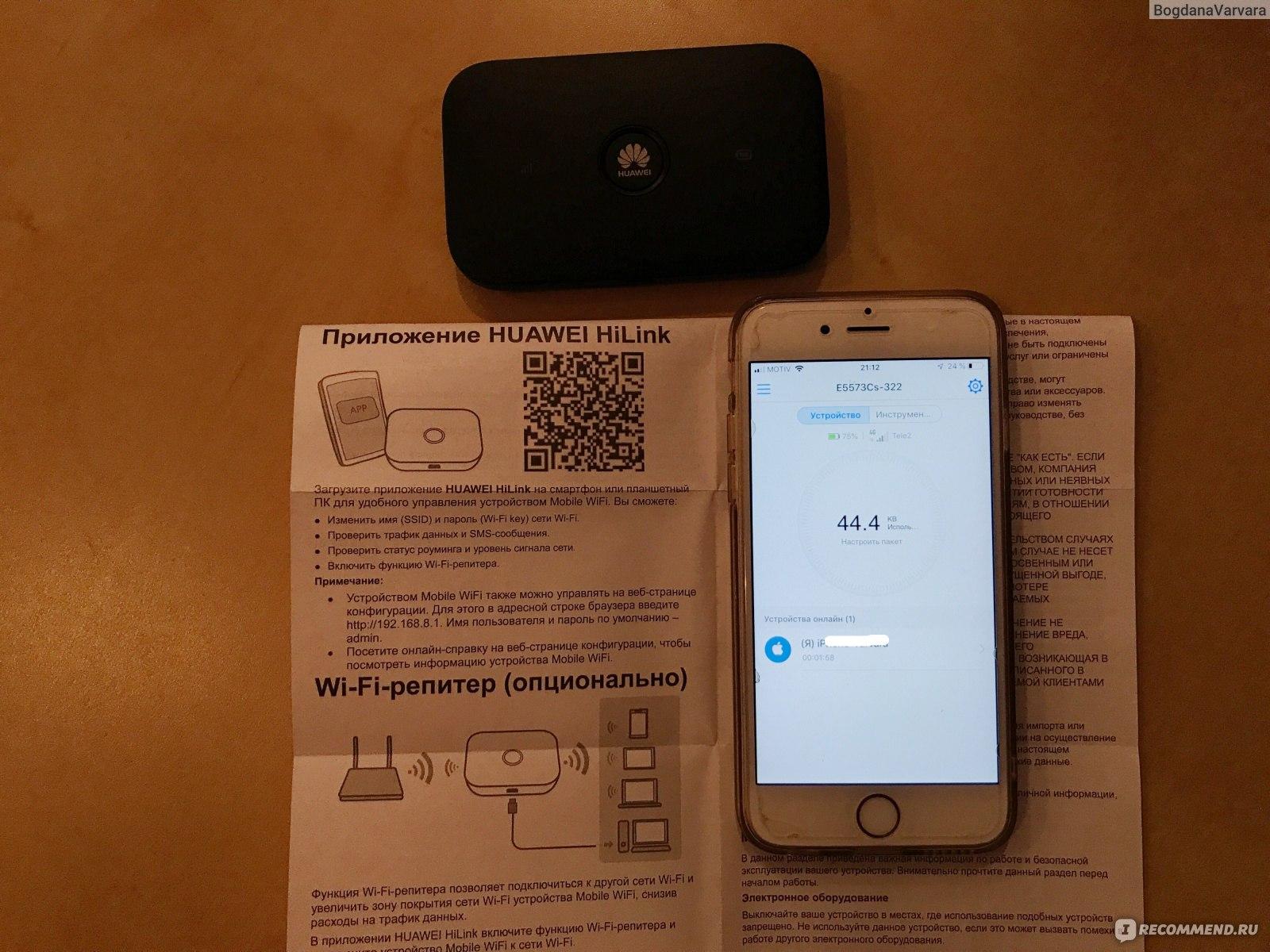 Мобильный Wi-fi роутер Huawei Mobile WiFi E5573C - «Зачем и кому