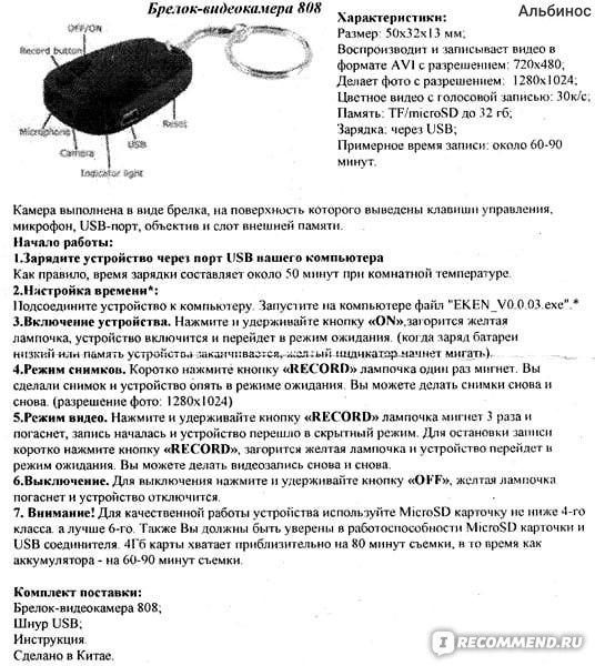 брелок с видеокамерой инструкция - фото 6