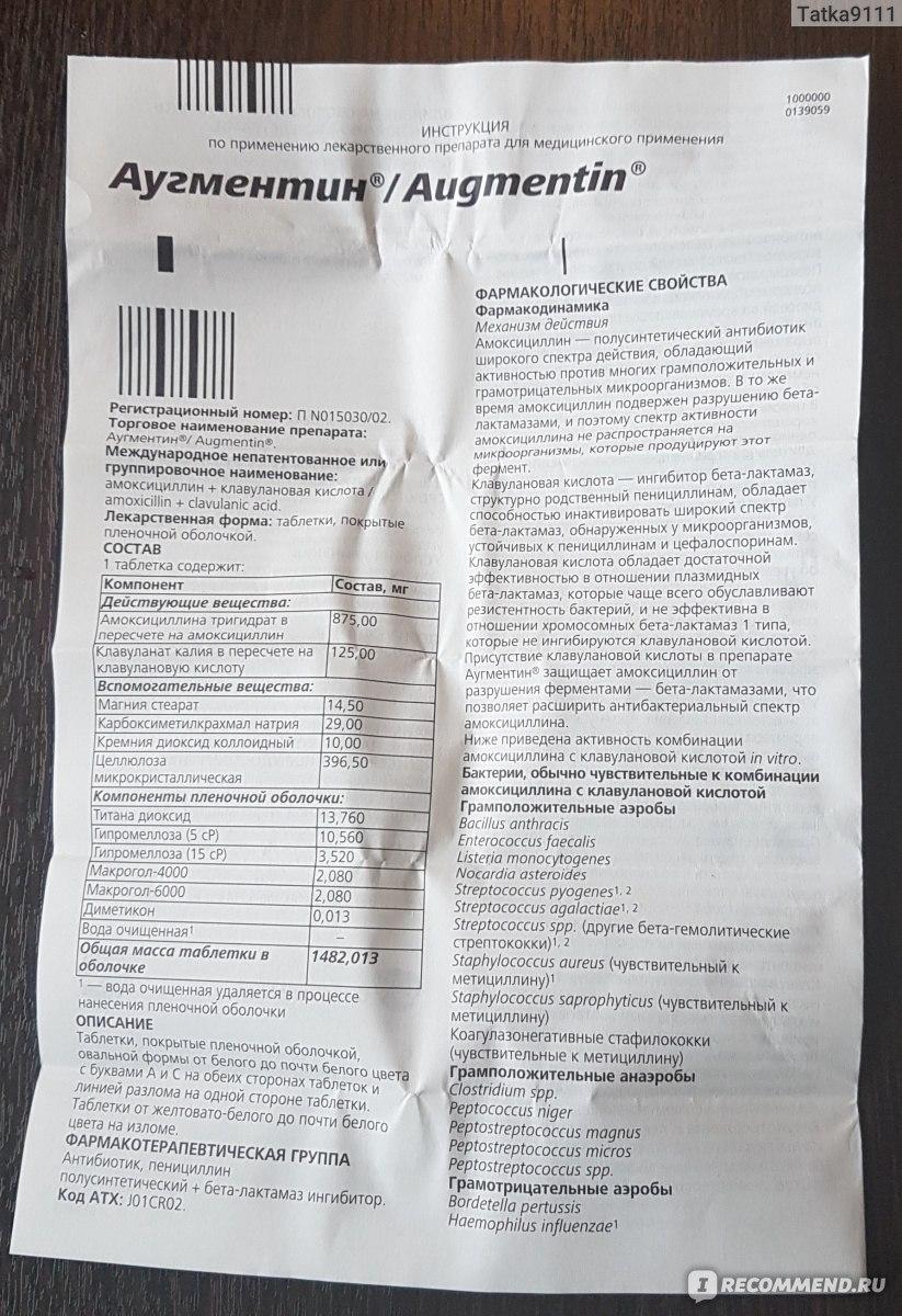 амоксициллин инструкция 875 125 цена
