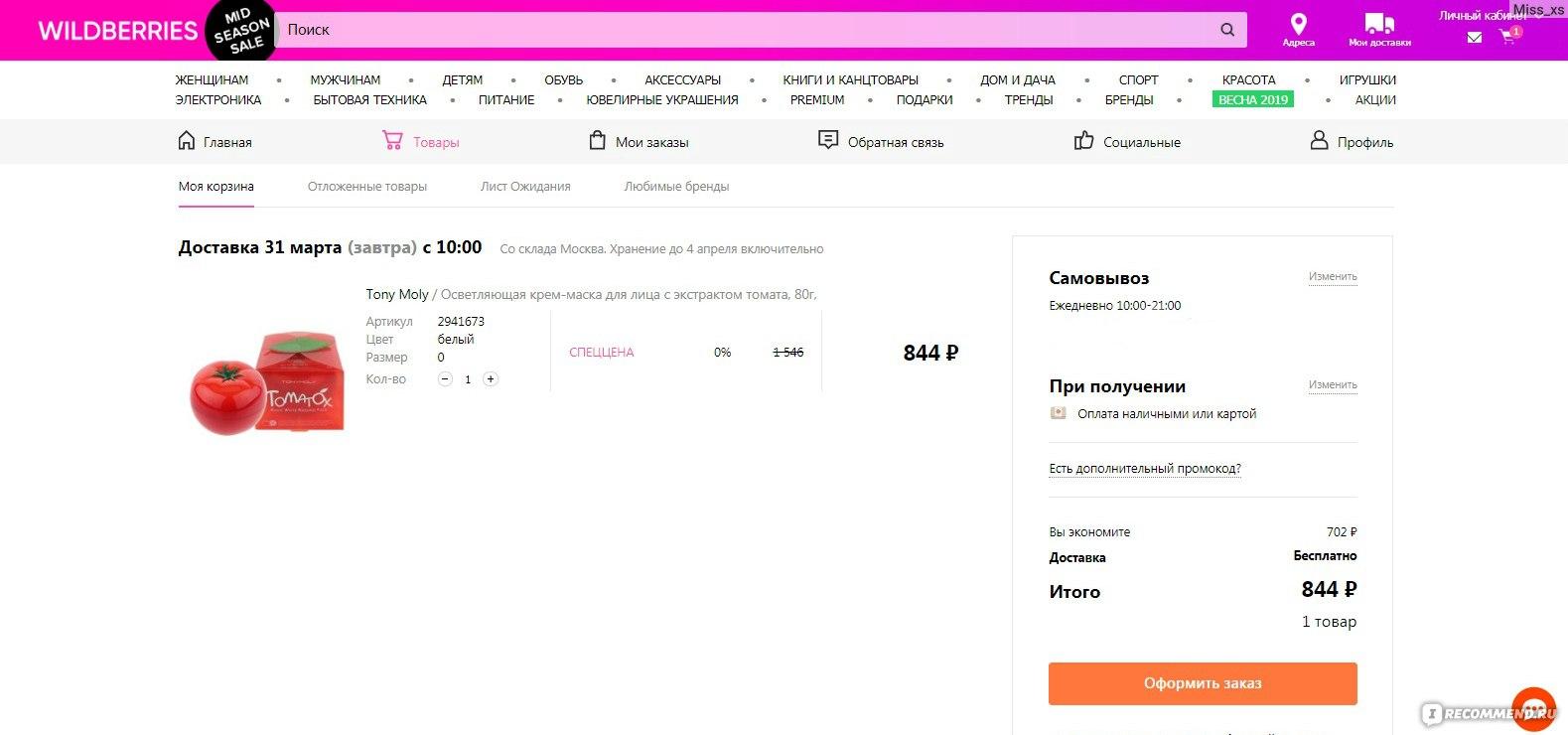 65f477b0 Wildberries.ru - Интернет-магазин модной одежды и обуви - «2 месяца ...