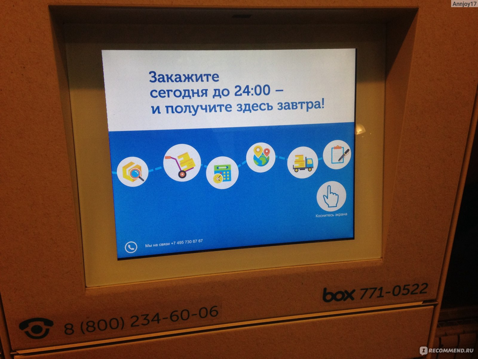 Почтомат Ozon Box, Москва - «Удобно, дёшево, доставка через почтомат ... 3b824fdec4a